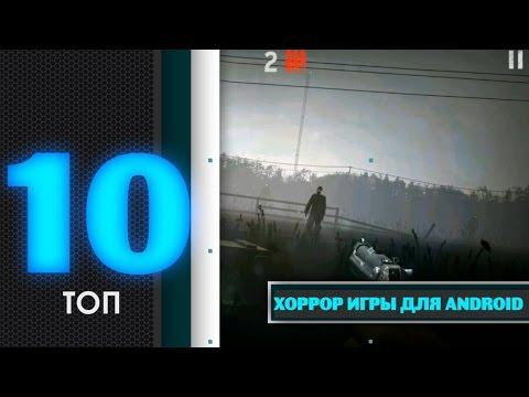 Топ 10: Страшные (Horror) игры для Android и iOS