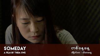 Someday - တစ္ေန႔ေန႔ (Documentary)