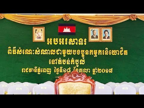 2017 10 18 Samdech Techo Hun Sen Holds a Get Together with Factory and Enterprise Workers and Employ