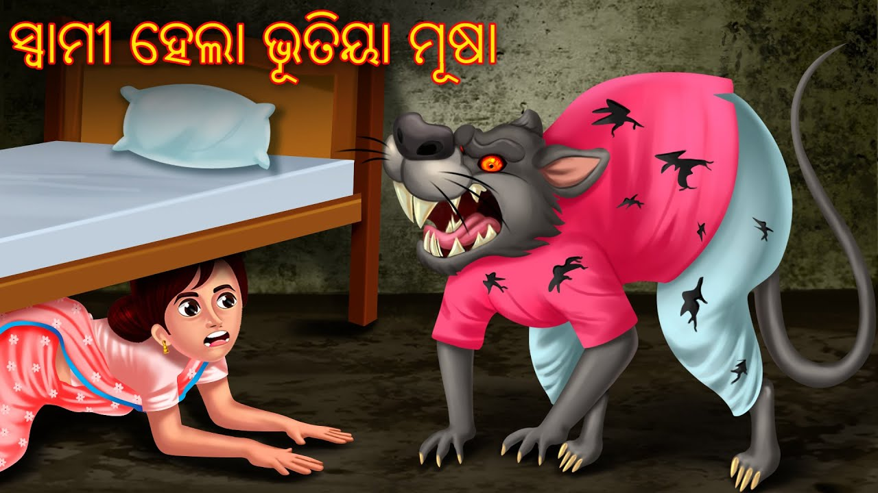 ସ୍ୱାମୀ ହେଲା ଭୂତିୟା ମୂଷା | Odia Funny Story | Pishachini Odia Stories | Odia Stories | Odia Gapa |
