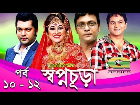 Drama Serial   Shopno Chura    10 - 12   Mir Sabbir, Sumaiya Shimu, Shahriar Nazim Joy , Srabonti