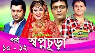 Drama Serial   Swapnochura    10 - 12   Mir Sabbir, Sumaiya Shimu, Shahriar Nazim Joy , Srabonti