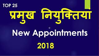 25 Most Important Appointments of 2018 |  महत्वपूर्ण नियुक्तियां 2018 | GK Quiz