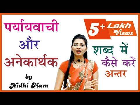 Paryayvachi aur Anekarthk Shabd me antar in Samanya Hindi Grammar By Nidhi Mam for UP Police 2018