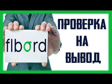FLbord - заработок на фрилансе, платит от 100 рублей, вывод денег