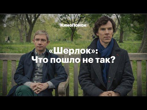 «Шерлок»: Что пошло не так?