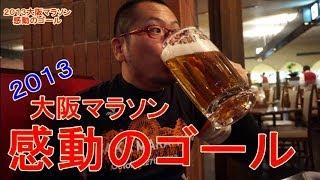 2013 大阪マラソン の動画シリーズ完結編です。 個人的に面白おかし...