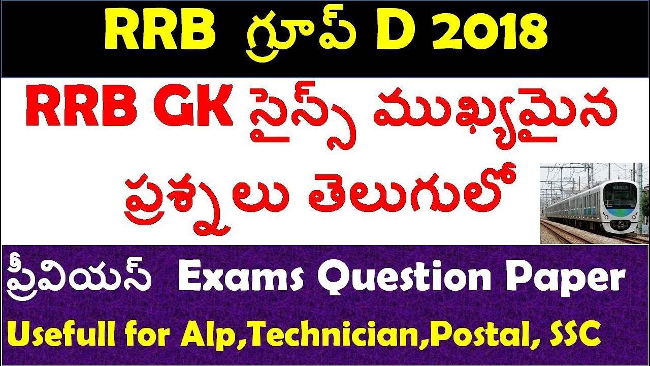 Gk 2012 In Telugu Pdf