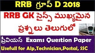 RRB Group D Previous Question Paper In Telugu || Rrb Group D Model Paper In Telugu