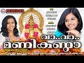 Download വാ വാ മണികണ്ഠാ | Vaa Vaa Manikanda | Hindu Devotional Songs Malayalam | Shreya Ayyappa Songs MP3 song and Music Video