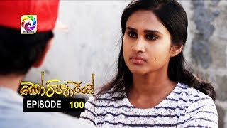 Kotipathiyo Episode 100 කෝටිපතියෝ  | සතියේ දිනවල රාත්රී  9.00 ට . . . Thumbnail
