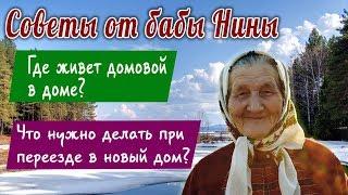 Советы от бабы Нины - Где живет домовой в доме? Что нужно делать при переезде в новый дом?