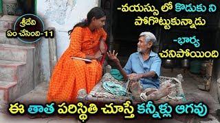 Sridevi Helping For Poor Peoples In K J Puram Village Chodavaram Vishaka|9RosesMedia||Anchor Sridev|