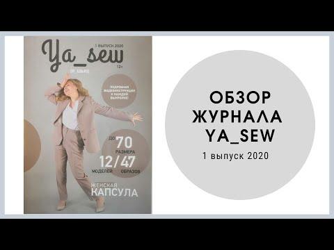 "Обзор журнала ""Я шью"" или ""Ya_sew"" 1/2020"