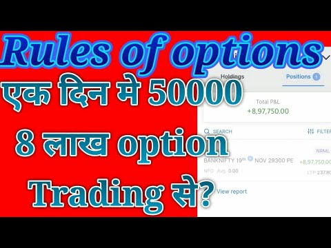 Option Trading Strategies | No loss Option Strategies | 1 दिन मे 50000 के 8 लाख option trading से