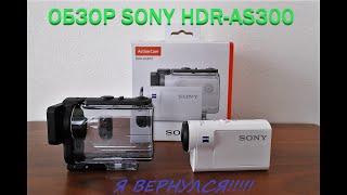 купил экшен камеру SONY HDR-AS300, Обзор и распаковка!!