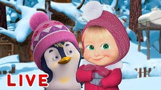 Masha and the Bear 🎬❄️ LIVE STREAM ❄️🎬 Best winter cartoons for kids and for the whole family