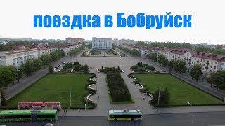 поездка в Бобруйск влог