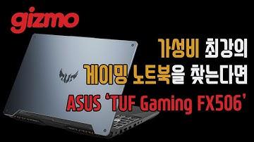 가성비 최강의 게이밍 노트북을 찾는다면. 에이수스 터프 게이밍 FX506