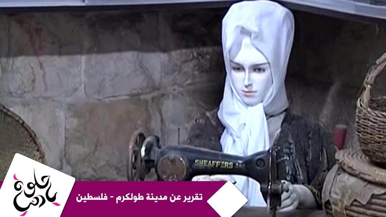 حلوة يا دنيا - تقرير عن مدينة طولكرم - فلسطين