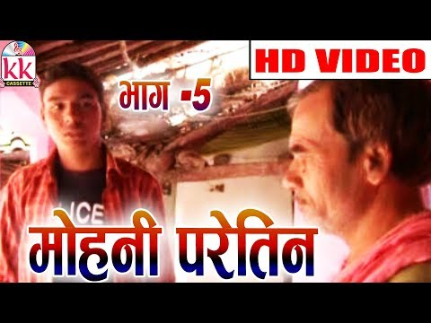 Hemant | Umesh | CG COMEDY | Scene 5  | Mohani Paretin  | Chhattisgarhi Comedy |  Hd Video 2019