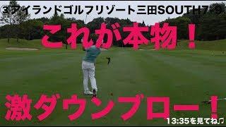 【ゴルフラウンド動画】これが本物のダウンブロー!欧米ツアー並に分厚いターフを取る!アイランドゴルフリゾート三田7-9HOLE