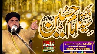Shahadat e imam e Hussain | Allama Abdul Hameed Chishti | by Talha sound Gujranwala  |03078772986|..