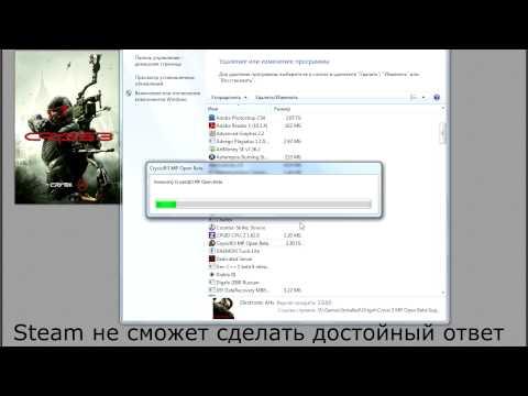 Удаление Crysis 3 Origin