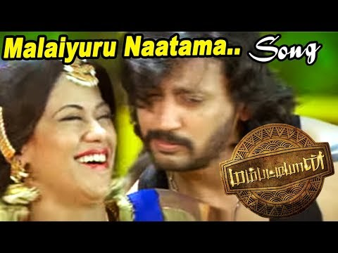 Mambattiyan | Mambattiyan Full Movie Songs | Malaiyuru Naatama Video Song | Mumaith Khan Video songs