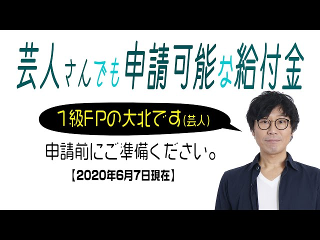 【同業者さま必見】この給付金多分もらえるよ!(6/7現在)