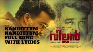 Kandittum Kandittum Full Song With Lyrics | Mohanlal | Manju Warrier | Raashi | Vishal | Yesudas
