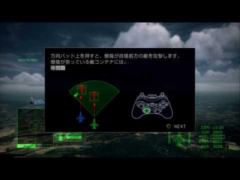 [M-00] 訓練 - ACECOMBAT6 [USB3HDCAP,StreamCatcher]