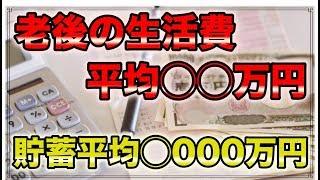 老後資金 老後の生活費の 平均◯◯万円 貯蓄額は◯000万円