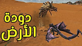 أرك سيرفايفل #11 | مواجهة دودة الأرض العملاقة! Ark Survival Evolved