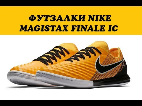 772d82230fa8 Обзор футзалок NIKE MAGISTAX FINALE IC 844444-801 - YouTube