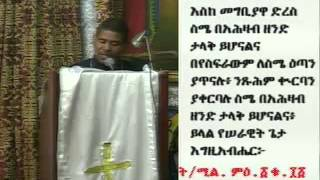 Deacon Zelalem Wondimu - በመወለዱ ብዙዎች ደስ ይላቸዋል LUQAS. 1-3 Part 1 of 2