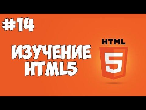 HTML5 уроки для начинающих   #14 - Поля ввода в HTML5