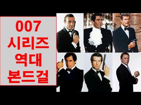 007시리즈 역대 본드걸 모음(All James Bond Girls)