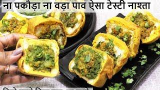 अगर एक बार खा लिया तो बार बार बनाने का मन करेगा ऐसा है ये Tasty नाश्ता Vada Pav Vada Pav Recipe