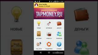Заработок со смартфона  - TapMoney Заработок в интернете без вложений