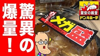 【1760kcal】ドンキのメガ盛りカツ丼が爆量すぎて撃沈寸前! Mega Katsu Bowl