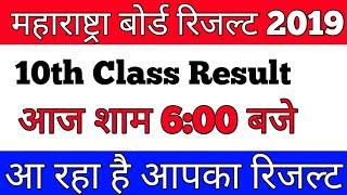 Mharastra board ssc result 2019/Maharashtra board exam result 2019
