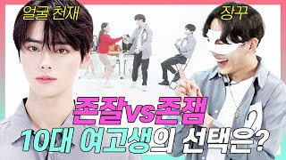 Finding Ideal Type by Looking at the Personalities, Eyes, Nose, Lips [Imaginary Girls High Ep.06]