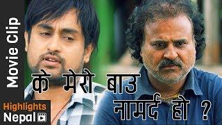 कि मेरो बाउ नामर्द हुन् | New Nepali Movie PALASH Funny Scene 2017/2074 | Rekha Thapa, Aayub KC