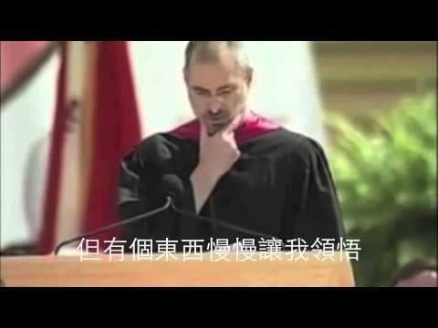 【賈伯斯畢業生演講】(完整翻譯版) Steve Jobs Stanford full speech