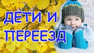 010 Дети и переезд