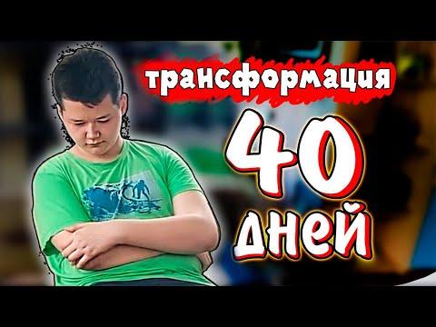 Трансформация Тела ЖИРНОГО ДРИЩА за 40 Дней