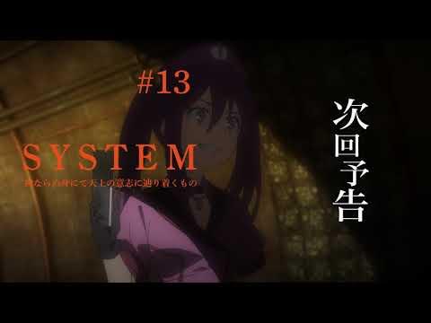 とある科学の超電磁砲T 次回予告 第13話『SYSTEM(神ならぬ身にて天上の意志に辿り着くもの)』