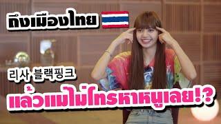 ลิซ่ากลับเมืองไทยแต่ไม่ได้เจอพ่อกับแม่.!?
