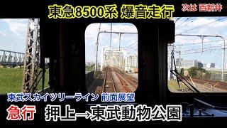 複々線を東急8500系が爆音で走り抜けます。 途中、緩行線を走る各駅停車...